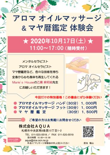 マヤ暦鑑定体験会
